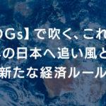SDGsで吹く、これから10年の日本へ追い風となる新たな経済ルール