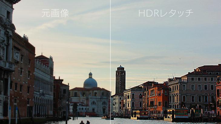 ハイパス機能を使ったHDR風加工のPhotoshopチュートリアル