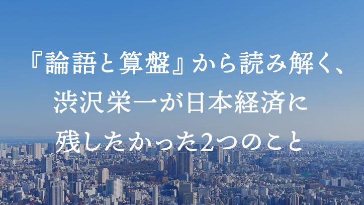 『論語と算盤』から読み解く、渋沢栄一が日本経済に残したかった2つのこと