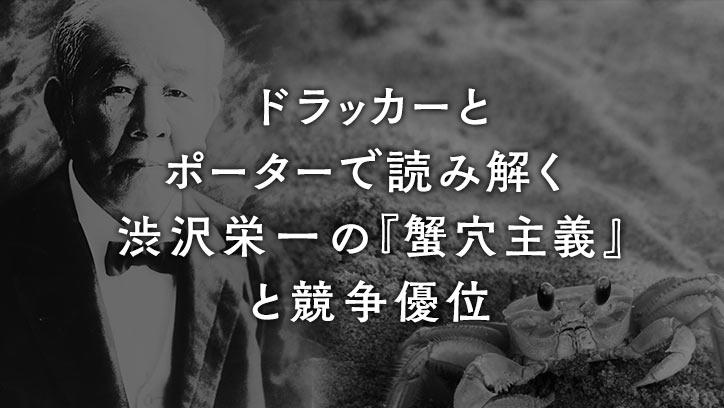 ドラッカーとポーターで読み解く渋沢栄一の『蟹穴主義』と競争優位