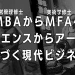 【MBA(経営管理修士)からMFA(美術学修士)へ】サイエンスからアートに近づく現代ビジネス